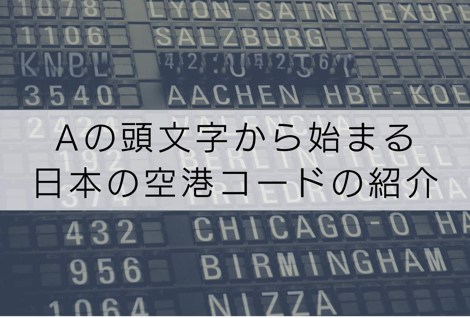 Aの頭文字から始まる日本の空港コードの紹介