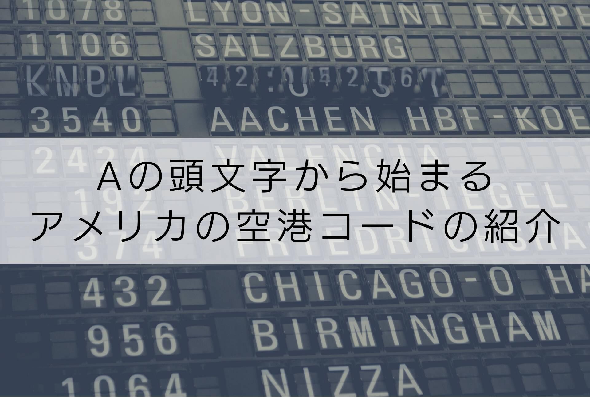 Aの頭文字から始まるアメリカの空港コードの紹介